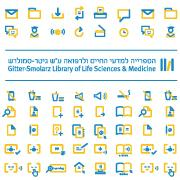 What's at the library- services (Hebrew)